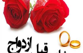 طرح «مقام» (مشاوره قبل ازدواج موفق)