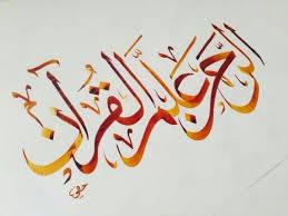 الرحمن علم القرآن