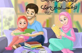 دین در مانی مشکلات همسرداری