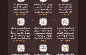 نکات کلیدی جزء بیست و سوم قرآن کریم