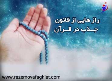 قانون جذب در قرآن (قانون جذب در دین اسلام)