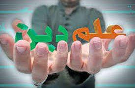 ویژگیهای «دین درمانی مشکلات خانواده»نسبت به سایر مُدلهای درمانی