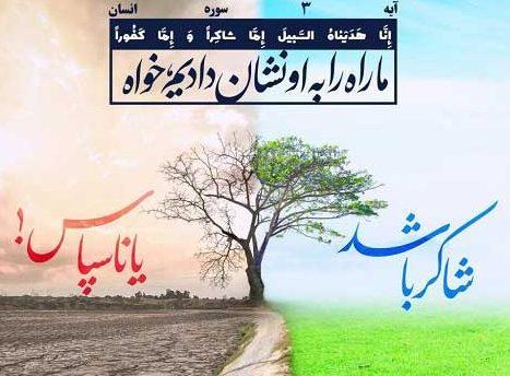 نکات کلیدی قرآن کریم (فایل pdf)