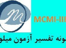 تفسیر آزمون MCMI-III
